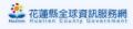 花蓮縣全球資訊服務網 - 首頁