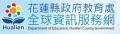 花蓮縣政府教育處全球資訊服務網