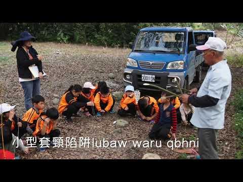 萬榮太魯閣民族教育小學《狩獵文化》課程短片紀錄(107下學期)